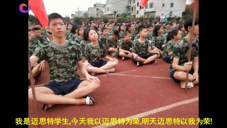 广信区迈思特实验学校初中部开学影像
