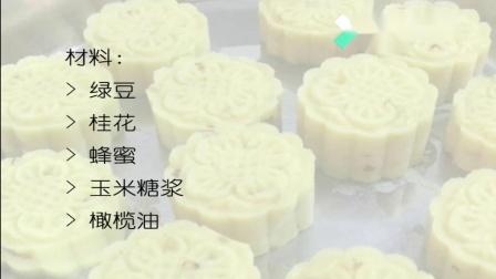 桂花绿豆糕制作教程