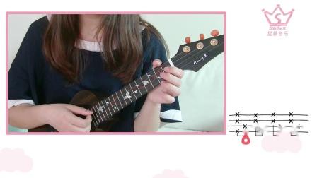 《逝去的歌》旅行团 尤克里里弹唱教学教程【星暴音乐】【尤克里里吉他弹唱教学】 轻松学会吉他&尤克里里