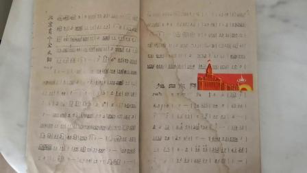 69年6月。二胡曲集一2首《大海航行靠舵手、北京有个金太阳》