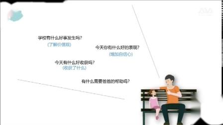 龙华区教育局家庭教育开学第一讲(小学一年级)