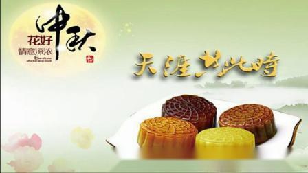 祝您中秋节快乐