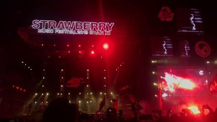 公路之歌 痛仰 2019草莓音乐节太原