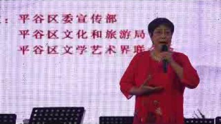 平谷区文联戏剧曲艺家协会庆祝新中国成立70周年演出纪实