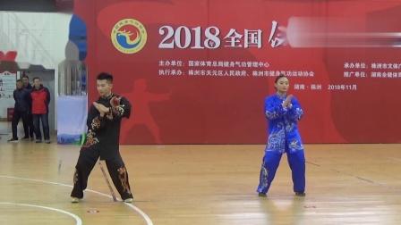 2018全国总决赛健身气功大舞冠军马多玲视频