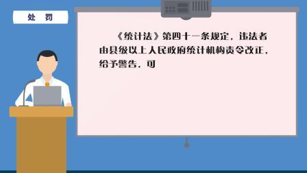 2019.9.2统计局普法动画