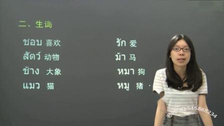 泰语基础在线学习_泰语学习课程_长沙泰语口译_学泰语视频