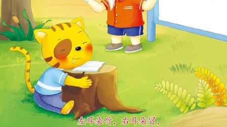 1小花猫上学校-阅读⑤