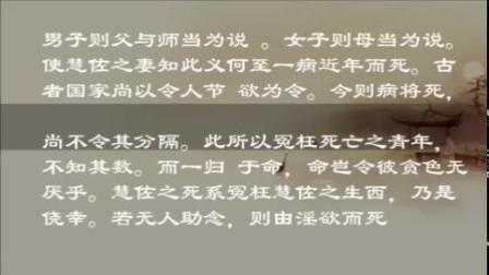 《印光大师说病断欲》读诵