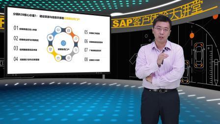 客户体验大讲堂第9期-SAP全渠道智能用户体验,满足不同业务模式的管理需求