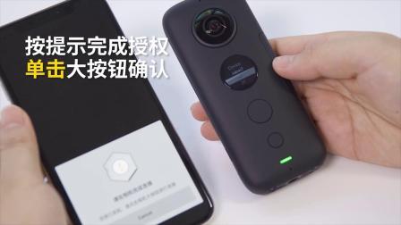 海陆空 - Insta360 ONEX 全景相机 使用教程-基础入门教学
