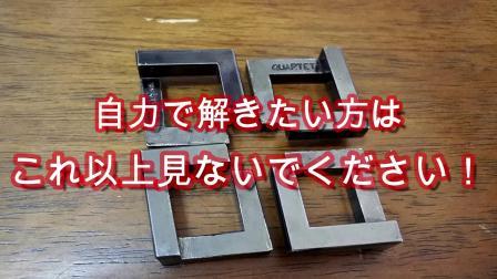 Cast Quartet Puzzle