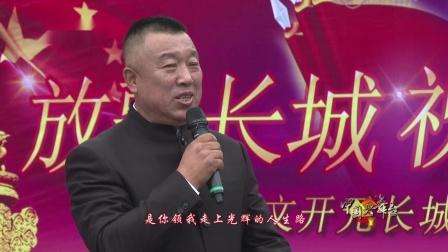 中国大舞台之放歌长城 祝福祖国——新文开元长城音乐会