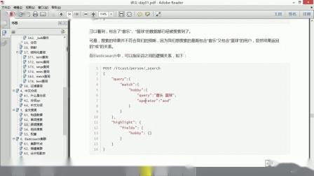 java进阶教程Elastic Stack 从入门到实践25.Elasticsearch全文搜索之多词搜索