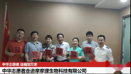 中华志愿者走进摩摩理生物科技有限公司