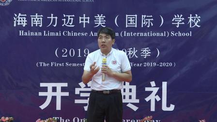 海南力迈中美(国际)学校(2019-2020秋季)开学典礼