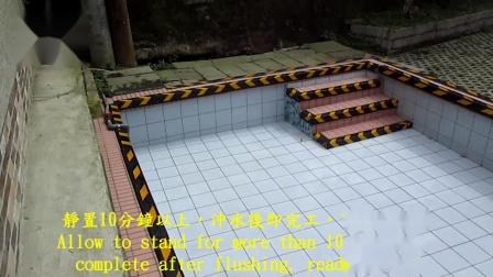 H-1516 別墅-游泳池-中高硬度磁磚地面止滑防滑施工工程