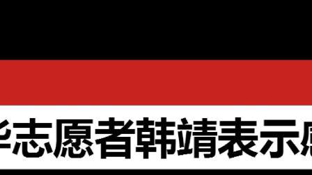 高树宝老人致电感谢中华志愿者韩靖
