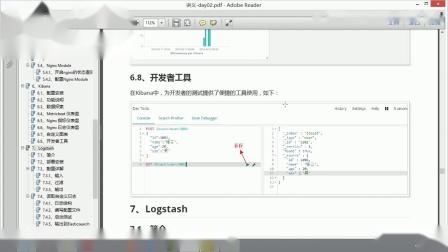 java进阶教程Elastic Stack 从入门到实践18.Kibana入门之开发者工具