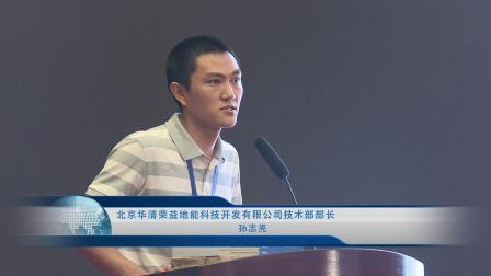中国国际地源热泵行业高层论坛花絮.