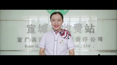 宣城东高速收费站宣传片