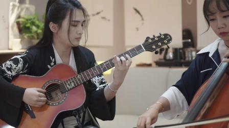 《彩云追月》吉他与大提琴
