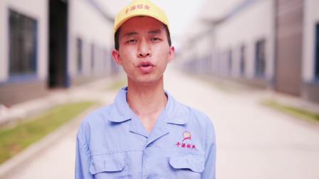 2019湖南千源铝业有限公司企业宣传片