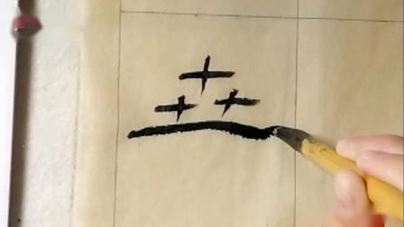 汉隶的极致礼器碑,精妙峻逸!