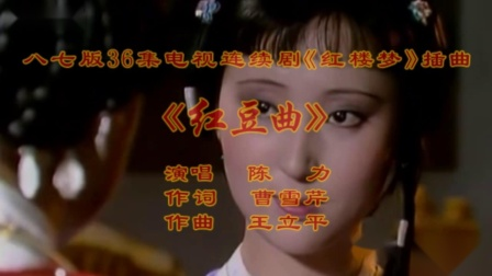 八七版《红楼梦》插曲《红豆曲》:陈力老师唱的让人心都碎了……