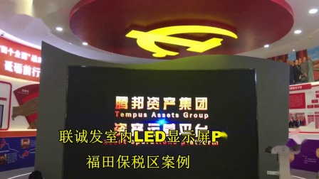 联诚发室内全彩LED显示屏P3点亮福田保税区