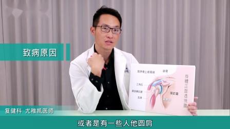 肩峰锁骨关节 肩痛常见根源