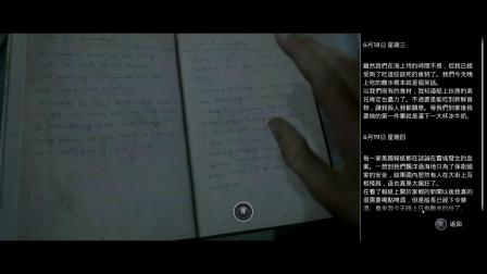 ps4pro黑相集:棉兰号娱乐流程解说04期