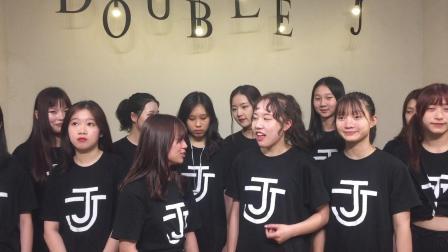 Double J 7月暑假班练习生