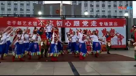 富裕县老干部艺术团.舞蹈《再唱山歌给党听》2018.8