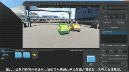 内容优化 -  UNIGINE Editor 2 要领 - 教程 (Content Optimization)