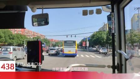 【14928】北京公交POV V13.2(开学特辑)438路全程POV 永丰公交场站-西直门北