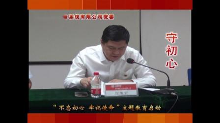 西电电力系统主题教育微视频 学习篇