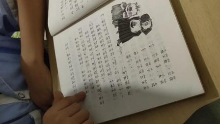 开始读书《小猪唏哩呼噜》