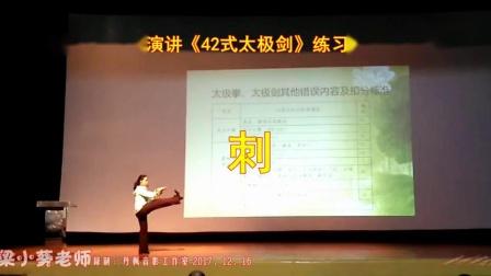 梁小葵老师《42式太极剑》练习方法及要求
