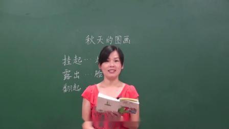 人教版小学语文二年级上册 秋天的图画会是什么样子呢?一起来拿起课本学习吧