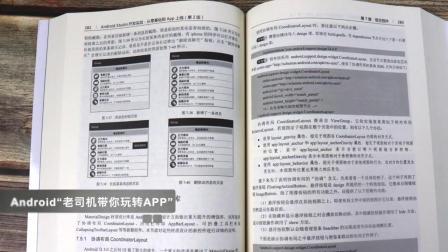 君晓天云正版现货速发Android Studio开发实战从零基础到App上线(第2版)Android开发实战教程App开发程式设计师业余爱好者Android开发