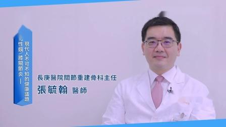 「退化性髋、膝关节炎」现代人不可不知的健康议题~关节重建骨科张毓翰主任