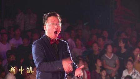 《祖国颂》巩义市庆祝新中国成立70周年合唱比赛——新中镇