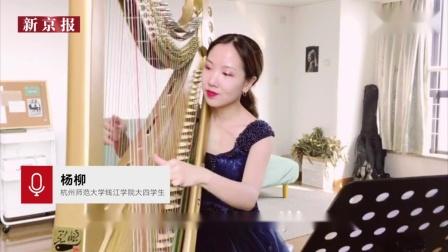 史上最冷门专业 全校仅1人!杭州一女生学的乐器你都没听说过
