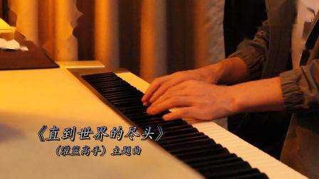 灌篮高手《直到世界的尽头》夜色钢琴曲 赵海洋 演奏视频