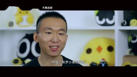 《罗小黑战记》首映礼曝光粉丝特辑 导演MTJJ泪洒现场