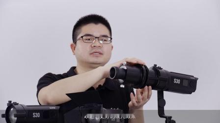 Godox神牛_LED聚光灯S30操作介绍与应用实例