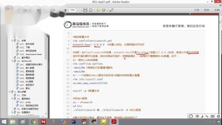 05.Elasticsearch快速入门之下载以及安装(单机版安装)
