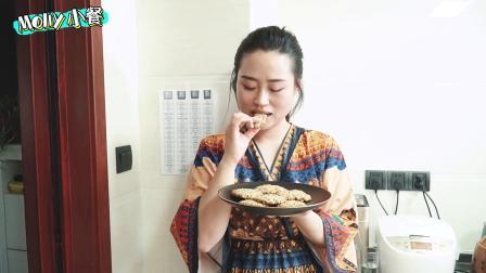 molly小餐 - 燕麦黑芝麻饼干