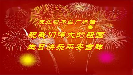 苏北君子兰广场舞--390--母亲是中华(国庆特献)